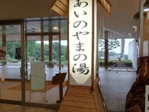 前橋荻窪温泉 あいのやまの湯 写真