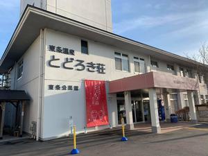 加東市立旅館東条福祉センター とどろき荘 写真