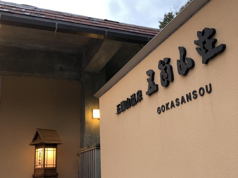 五箇山温泉 国民宿舎 五箇山荘 写真