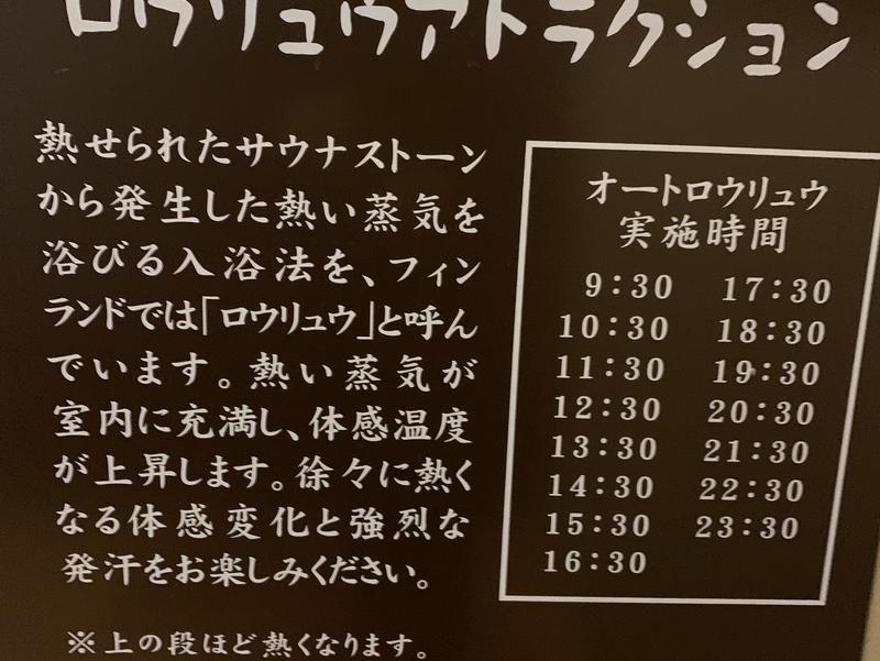 栃木温泉 湯楽の里 写真ギャラリー1
