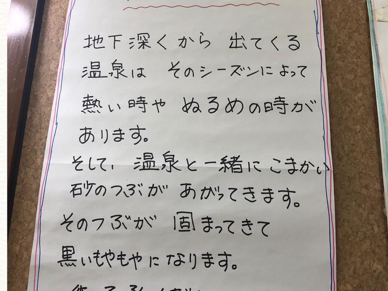 今江温泉元湯 源泉について