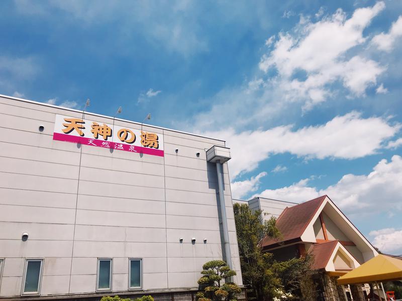 高崎中尾温泉 天神の湯 写真