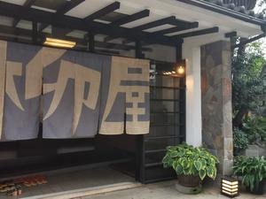 別府鉄輪の湯治宿 - 柳屋 写真