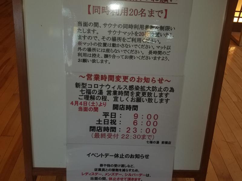 天然温泉 七福の湯 前橋店 写真ギャラリー3