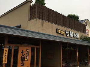 天然温泉 七福の湯 前橋店 写真