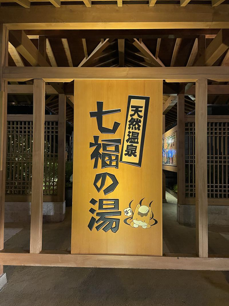 ブタショウ王さんの天然温泉 七福の湯 前橋店のサ活写真