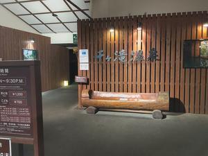 軽井沢千ケ滝温泉 写真
