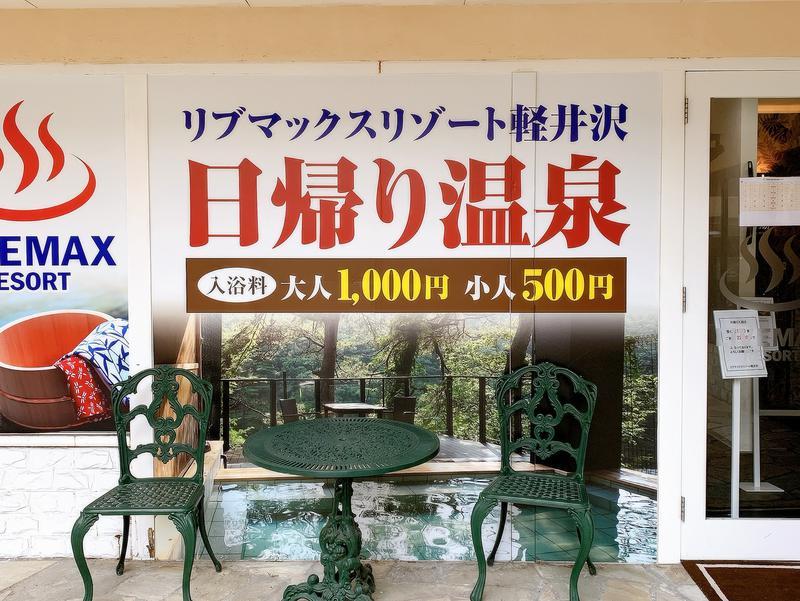 リブマックスリゾート軽井沢 写真ギャラリー1