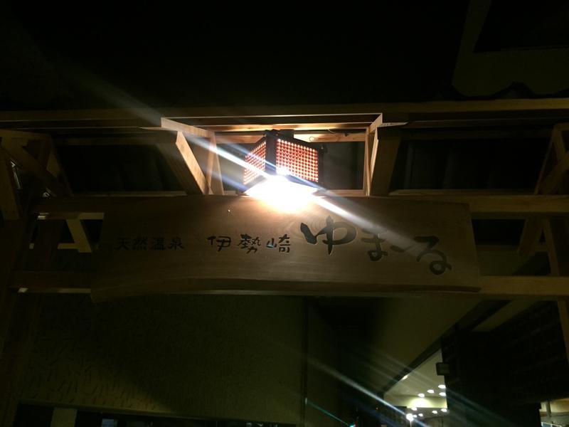天然温泉伊勢崎ゆまーる 写真ギャラリー2