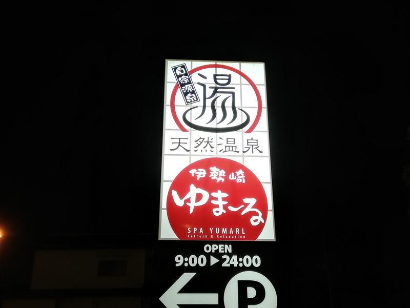 天然温泉伊勢崎ゆまーる 写真ギャラリー4