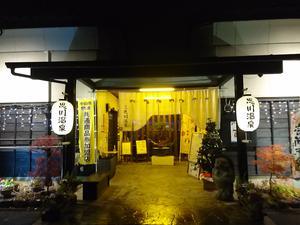 小山思川温泉 写真