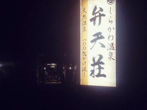 しらかわ温泉弁天荘 写真