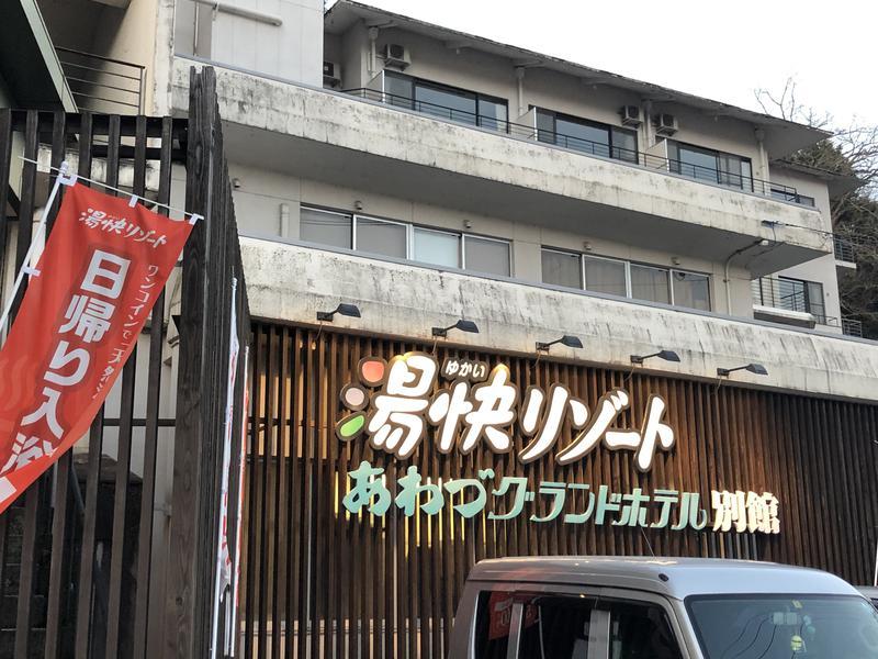 湯快リゾート 粟津温泉 あわづグランドホテル別館 写真