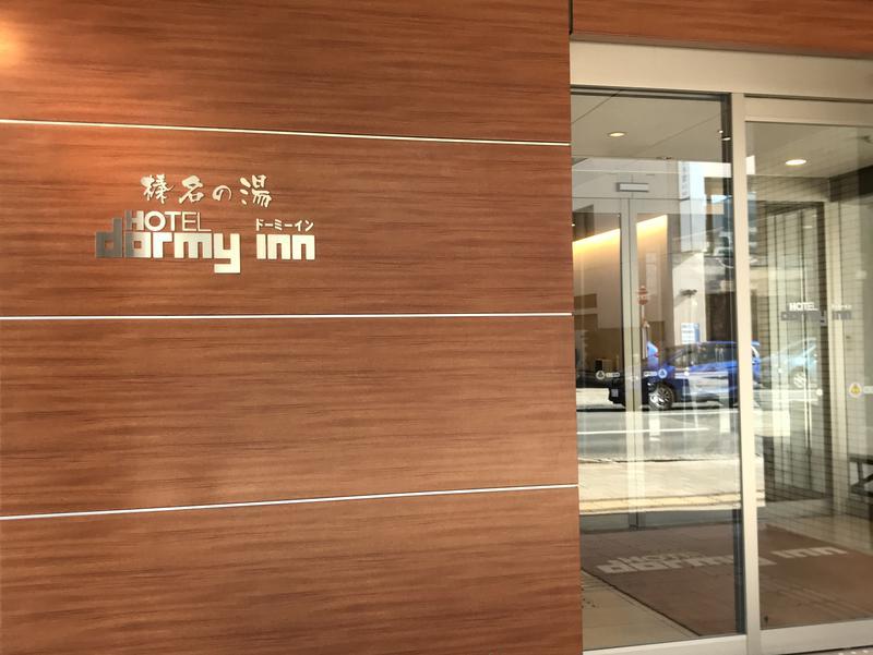ドーミーイン高崎 榛名の湯 写真