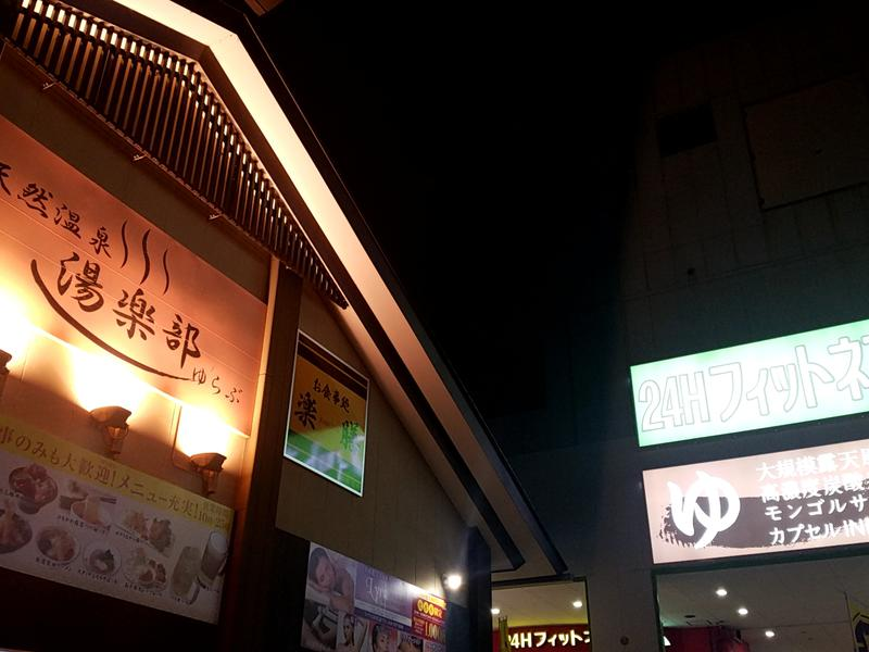 天然温泉 湯楽部 写真ギャラリー1