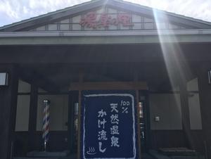 湯楽の里 伊勢崎店 写真