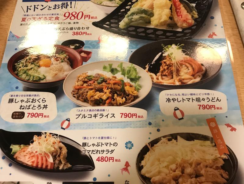 湯楽の里 伊勢崎店 レストランメニュー