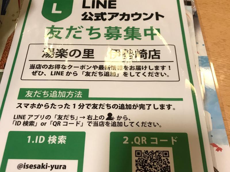 湯楽の里 伊勢崎店 LINE友達