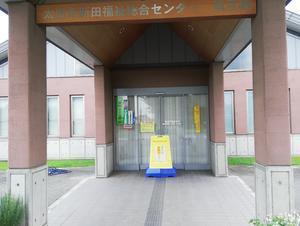 ユーランド新田(太田市新田福祉総合センター) 写真