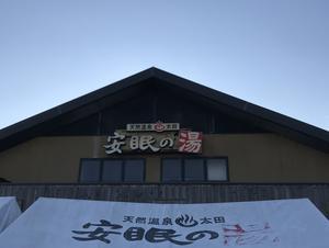 天然温泉 太田安眠の湯 写真