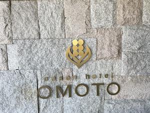 HOTEL OMOTO / ホテルおもと 写真