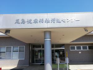 【サウナ休止中】尾島温泉 利根の湯(太田市尾島健康福祉増進センター) 写真