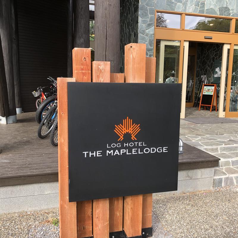 蒸すか茹でるかさんのログホテル メープルロッジのサ活写真