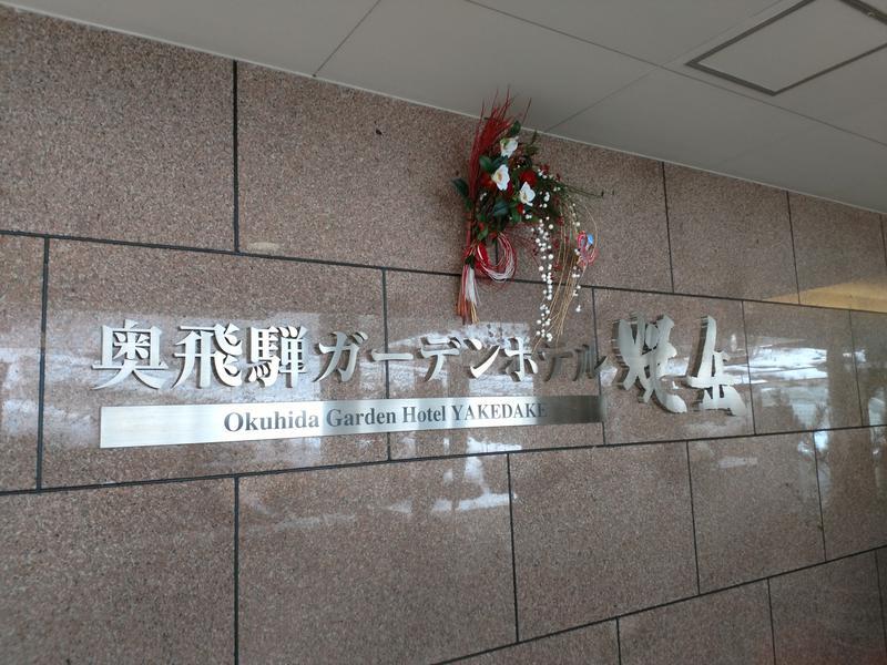 奥飛騨ガーデンホテル焼岳 写真ギャラリー1