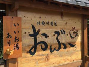 林檎の湯屋 おぶ~ 写真