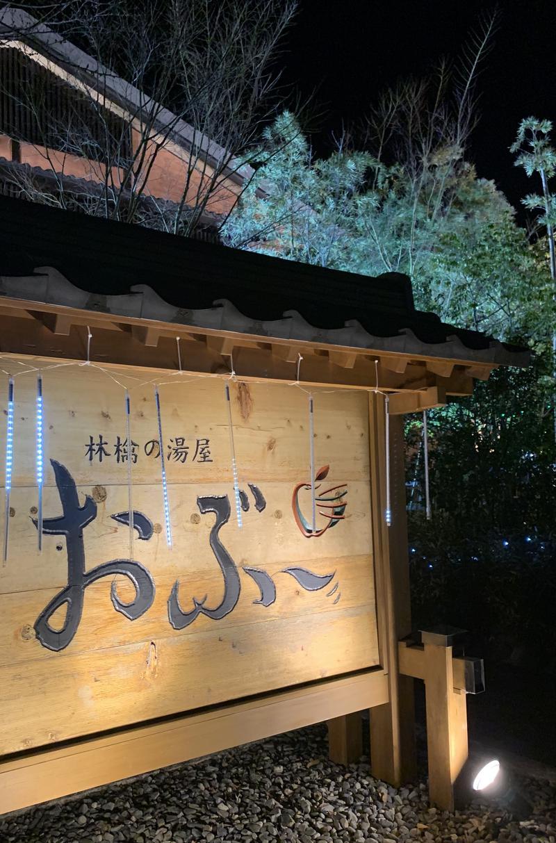 🈂️トウさんの林檎の湯屋 おぶ~のサ活写真