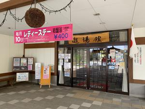 宇津江四十八滝温泉しぶきの湯 遊湯館 写真