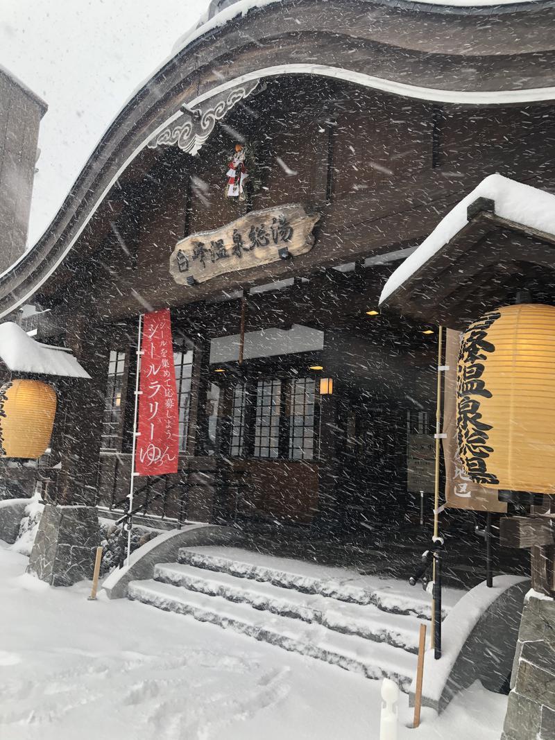 るいさんの白峰温泉総湯のサ活写真