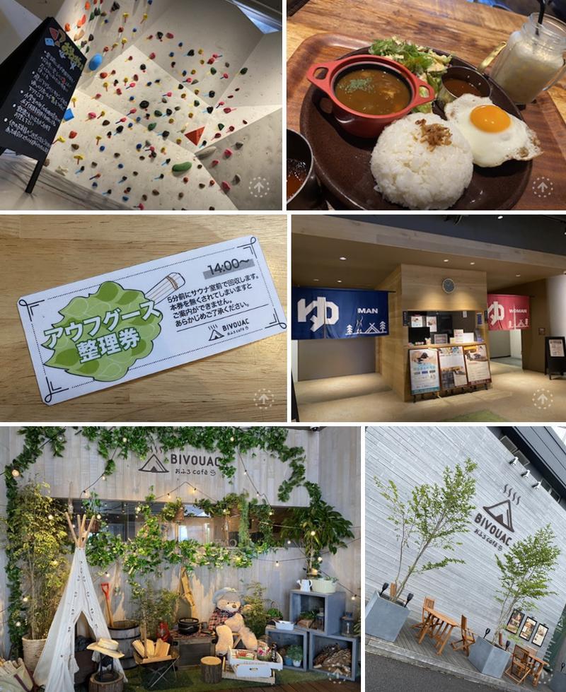 ひげダルマ夫人さんのおふろcafe bivouac(おふろカフェ ビバーク)のサ活写真