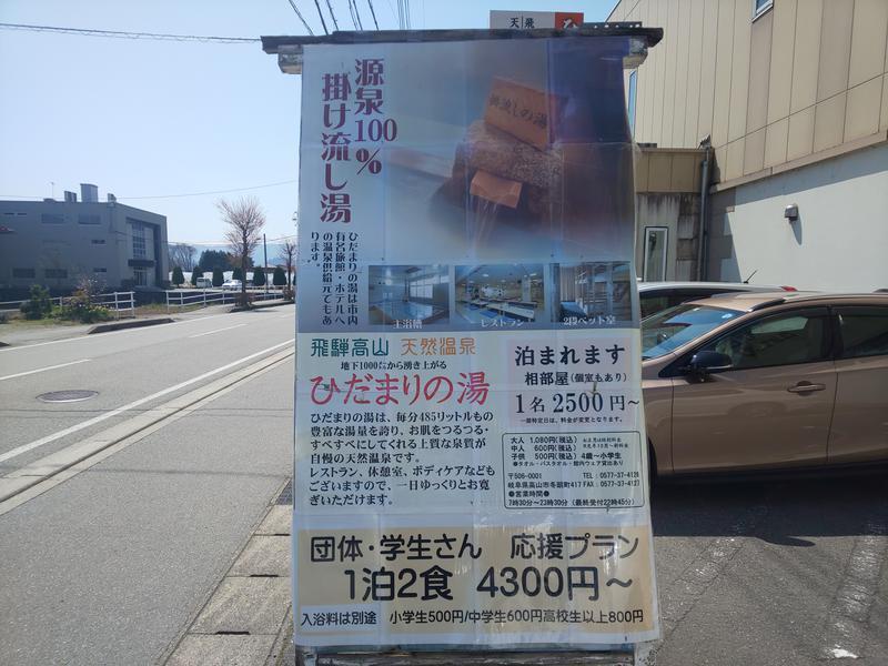 ひだまりの湯 宿泊可能 相部屋2500円~