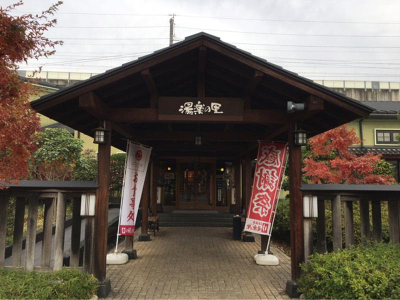 熊谷温泉 湯楽の里 写真