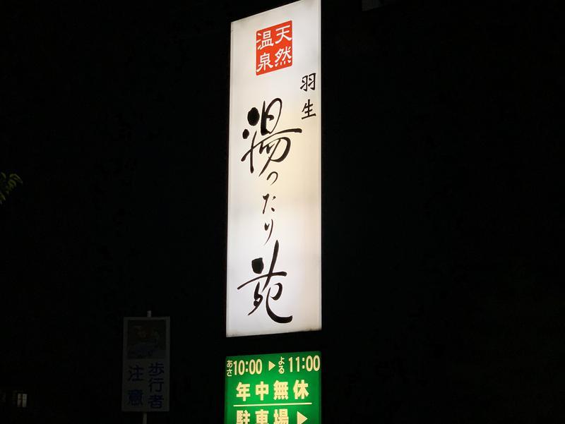 極楽湯 羽生店 極楽湯羽生温泉になる前の施設の看板