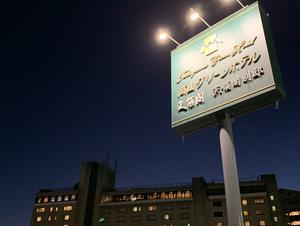 高山グリーンホテル 写真