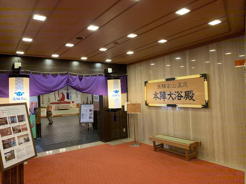 高山グリーンホテル 写真ギャラリー1
