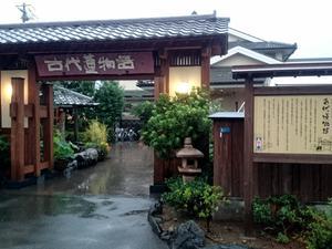 ゆの駅 行田天然温泉 古代蓮物語 写真