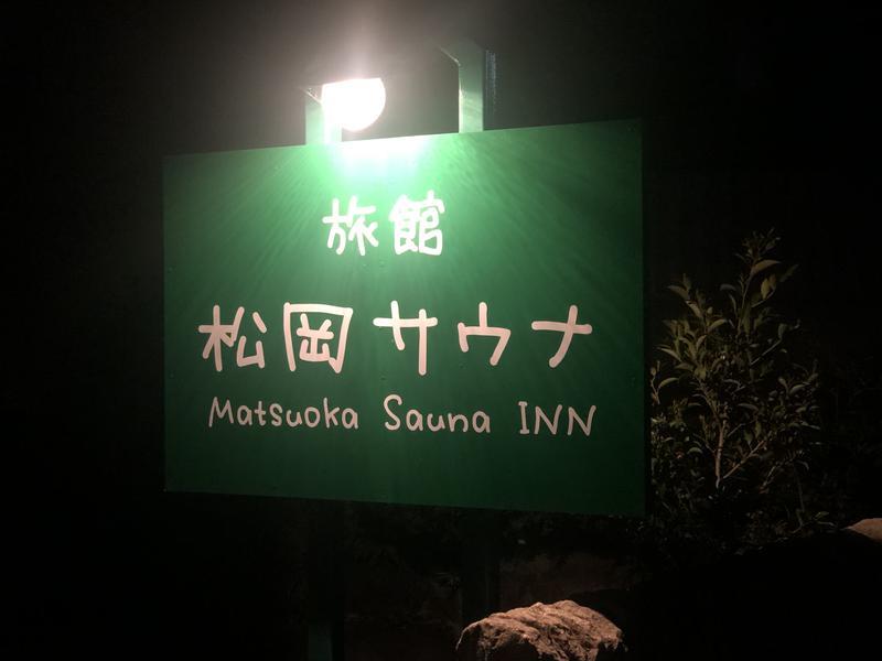 旅館 松岡サウナ 写真