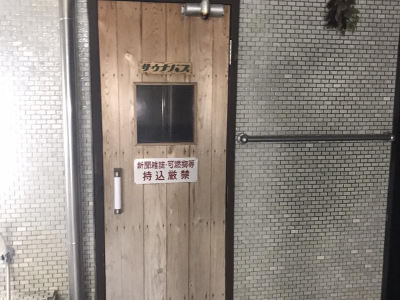 旅館 松岡サウナ サウナ室扉