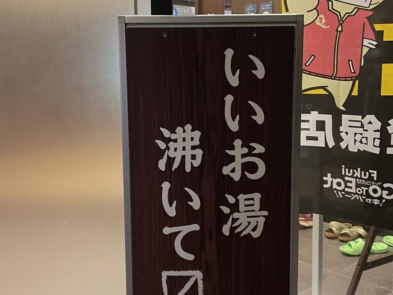 越のゆ福井店 写真ギャラリー1