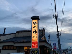 越のゆ福井店 写真