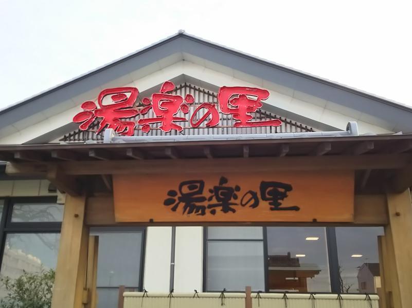 湯楽の里 土浦店 写真