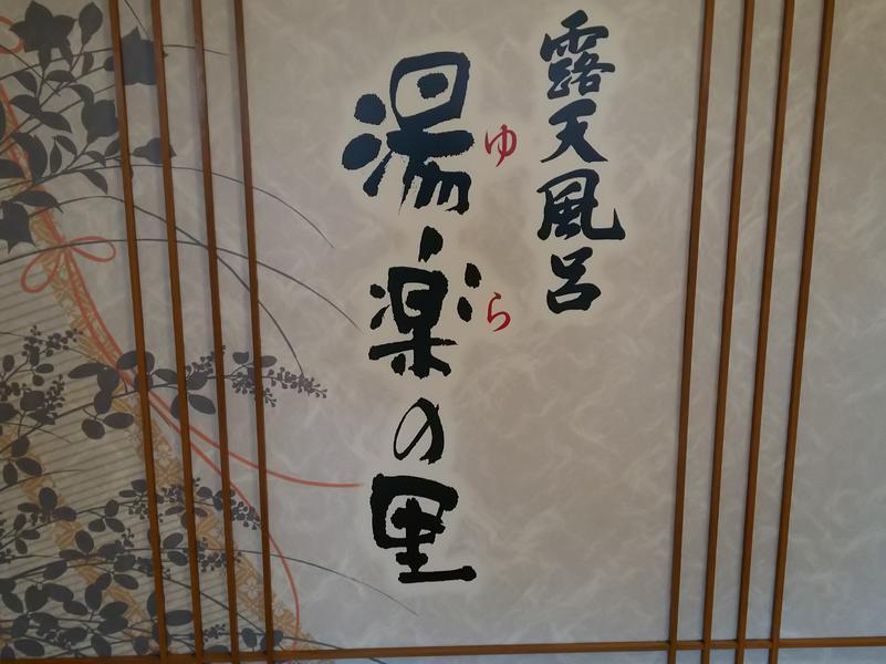 湯楽の里 土浦店 写真ギャラリー1