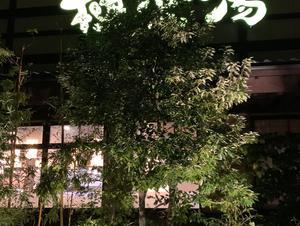 極楽湯 福井店 写真