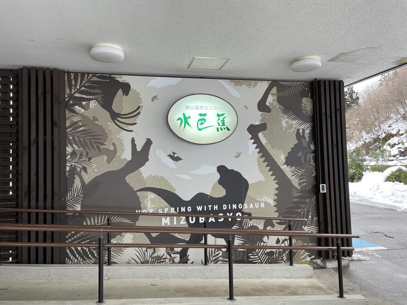 勝山温泉センター 水芭蕉 入り口