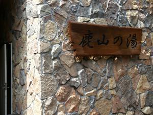 蓼科東急スパリゾート鹿山の湯 写真