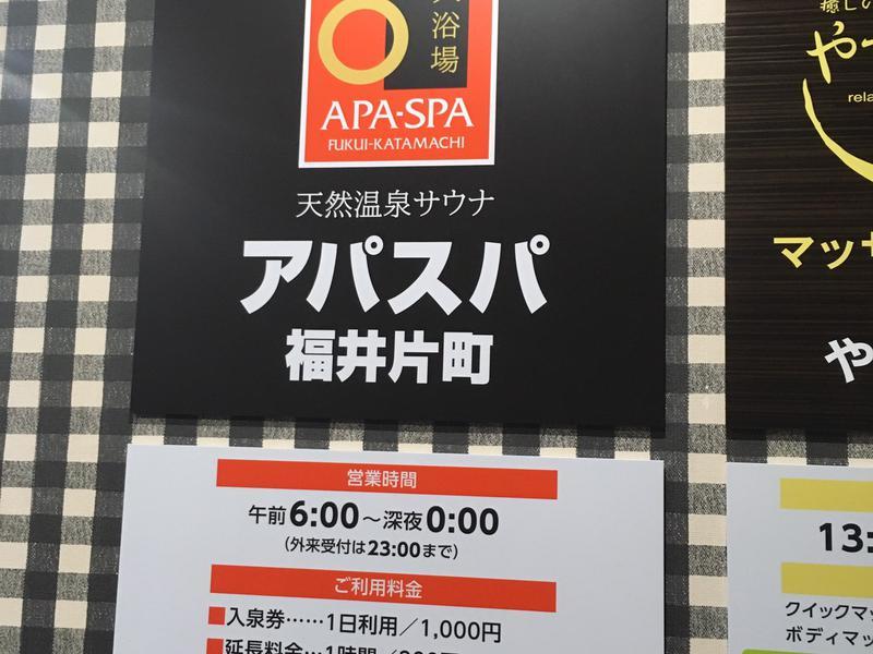 アパホテル 福井片町 写真ギャラリー1