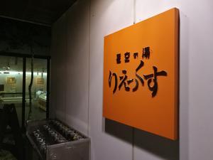小海リエックス・ホテル(星空の湯) 写真